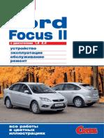 Focus II 1 8 i 2 0 Rukovodstvo