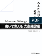 Minna No Nihongo Sentence Pattern Workbook I