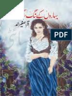 Baharon Ke Sang Sang By Iqra Sagheer Ahmad