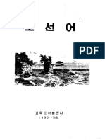Ri Kwang Seop. Choson O (North Korean Language Manual) / 리광섭. 조선어