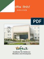 IDSA Annual Report 2015-16 (Hindi)