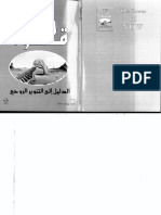 The Power Of Now ARABIC.pdf