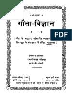 गीता विज्ञान.pdf