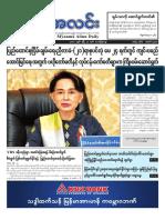 Myanma Alinn Daily_ 28 April  2017 Newpapers.pdf