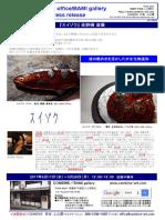 COMBINE 『スイゾク』 佐野曉 漆展 プレスリリース