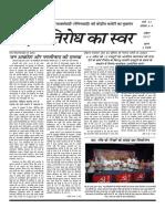 Pratirodh Ka Swar April 2017