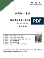 創業學堂 Citd產業創新研發計畫(產學)106 1citd計畫申請須知 詹翔霖老師