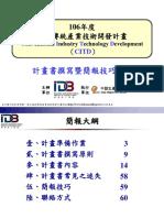 創業學堂 Citd產業創新研發計畫(106 1)撰寫簡報 詹翔霖副教授補充講義