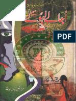 Ujalay Lahu Kay - Complete