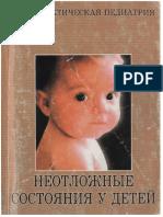Петрушина А.Д., Мальченко Л.А. - Неотложные состояния у детей.pdf