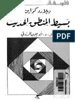بسيط المنطق الحديث .pdf