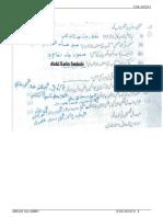 Sindhi Solved MCQs 2000-2012