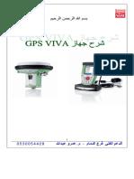 Manul GPS Viva