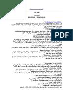 FIDIK Arabic.pdf