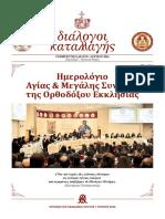 Dialogoi Katallagis Ektaktoteychos ΑΜΣΟ