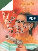 Siral Part 1 bookspk