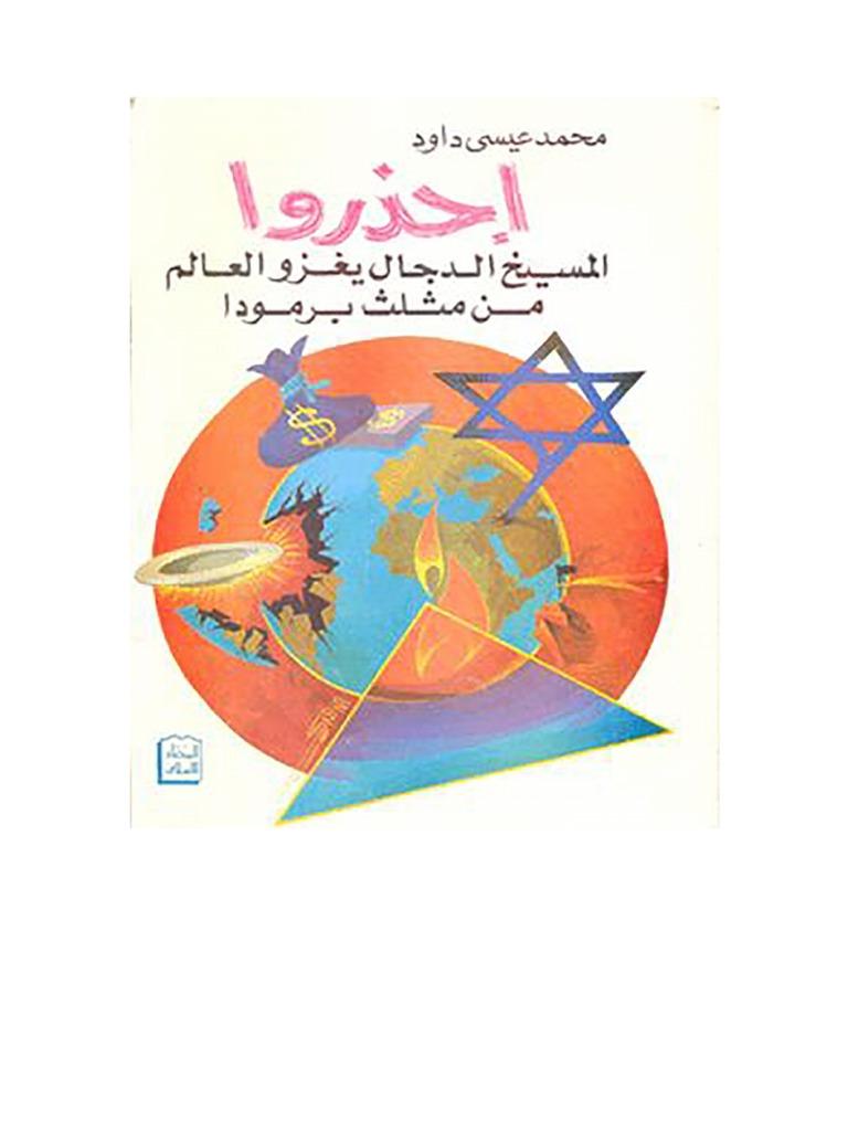 كتاب احذروا المسيخ الدجال يغزو العالم من مثلث برمودا pdf