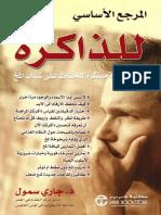 المرجع الأساسي للذاكرة - د. جاري سمول.pdf