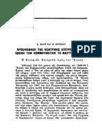 Κ. Μαρξ & Φ. Ένγκελς - Προσφώνηση της ΚΕ στην Ένωση των Κομμουνιστών (1850)