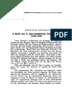 Φ. Ένγκελς - Ο Μαρξ και η Νέα Εφημερίδα του Ρήνου (1848-1849)