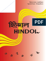 Hindol 33rd Issue April 2017
