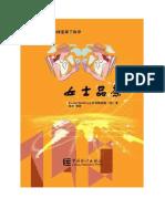 (女士品茶).pdf