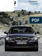 Bmw 320d Manual Greek