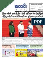 Myanma Alinn Daily_ 30 April  2017 Newpapers.pdf