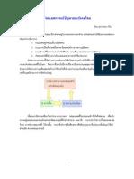 โรดแมพการแก้ปัญหาของสังคมไทย