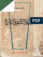 Shaibi Al-Sila Bayn Al-Tasawwuf Wa Al-Tashayyu'