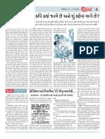 WEEKEND-SAT-01!04!2017-Page-3 - Info - Medical - Calium & Vitamin D in Patoladi Ghrut & Godanti Bhasma by Vaidya Sushma Hirpara in MS Dt. 01.04.2017, Sat