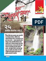 25 Rainy Picnic Spot Www_MarathiMann_in