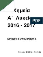 Ασκήσεις Χημείας Α Λυκείου 2016 - 2017.pdf
