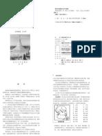 BUR.V03. 缅甸语教程. 第1册. 汪大年. 2004.pdf