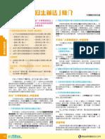 聯招選科攻略.pdf