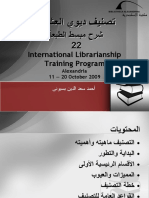 deweyarabicahmedbassiouny2ppt-110818050705-phpapp02