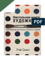 Nastolnaya_kniga_khudozhnika_qu.pdf