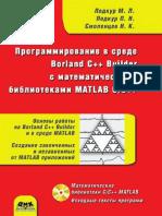 Borland c Builder