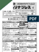週刊ペルソナプレス 2010年7/26号