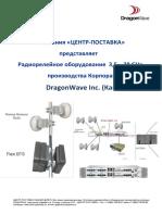 PowerFlex серии 520 | Ethernet | Computing And Information