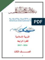 مواعيد امتحان الصف الثالث الفترة الرابعة-May.pdf