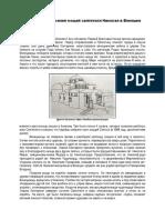 История перенесения мощей святителя Николая в Венецию.pdf