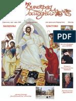 Vinograd_br_8_2010.pdf