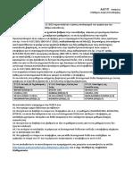 05δ2.Ασκήσεις Δομές Επανάληψης_5(ΘΣx)