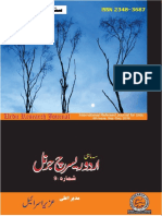 Urdu Research Journal (9th Issue)