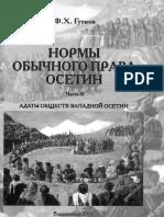 Gutnov II.rész