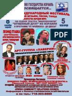 Festival25-2013