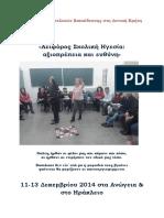 Συνδιάσκεψη Σχολικής Ηγεσίας Δυτική Κρήτη Δεκ 2014 ΠΡΑΚΤΙΚΑ (1)