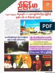 Pyimyanmar Journal No 1073.pdf