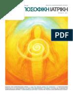 Ανθρωποσοφική Ιατρική - τεύχος 1